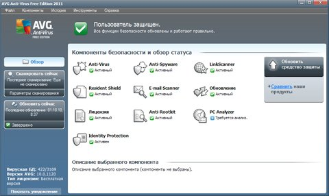 avg_antivirus_free