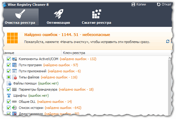 чистка реестра - Wise Registry Cleaner 8