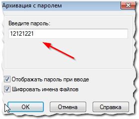 2-ввод пароля