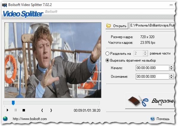 Рис. 1. Boilsoft Video Splitter - главное окно программы