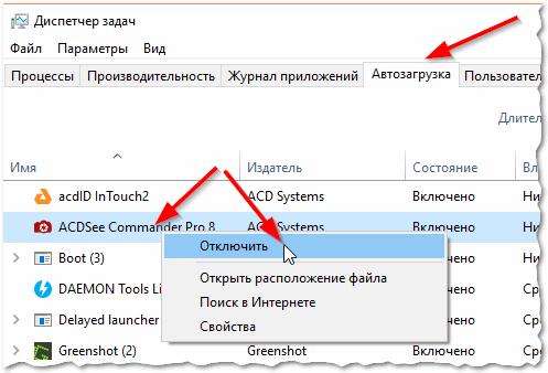 2016-02-07 08_03_09-Windows 10 - автозагрузка в диспетчере