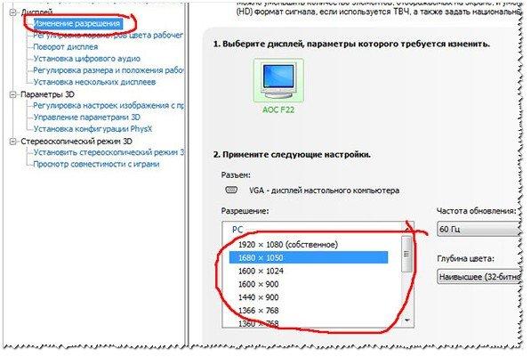 Как сделать разрешение экрана 1600 900 фото 931