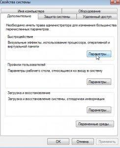 4 - Свойства системы_2013-12-30_14-56-09