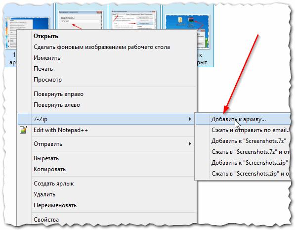 Рис. 11. добавление файлов в архив