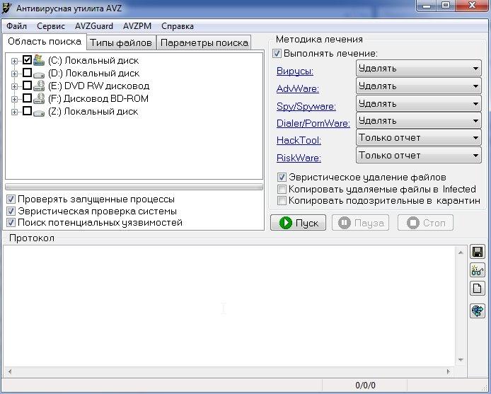 Антивирусная утилита AVZ_2013-12-01_18-01-04
