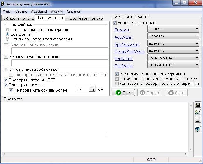 Антивирусная утилита AVZ_2013-12-01_18-01-22
