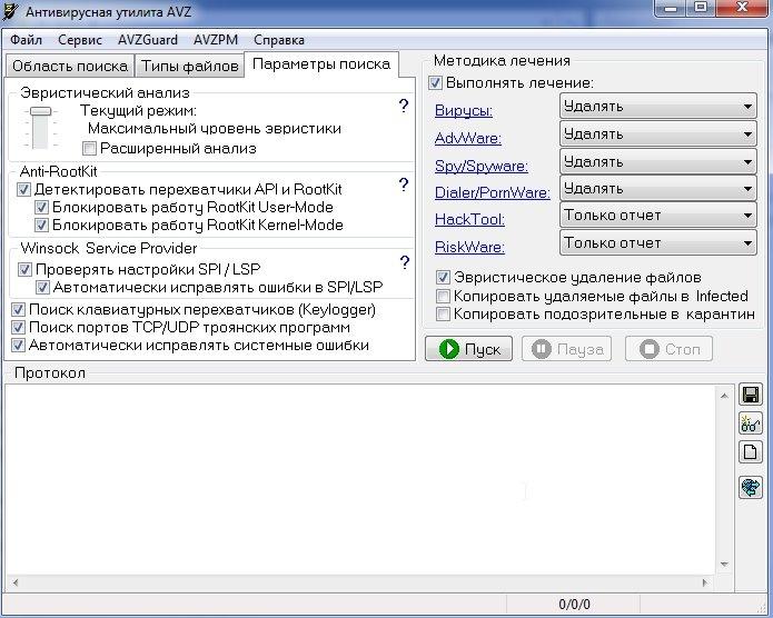 Антивирусная утилита AVZ_2013-12-01_18-01-42