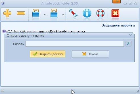 Anvide Lock Folder_2013-12-03_22-22-16