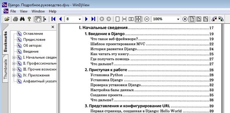 Django. Подробное.руководство.djvu - WinDjView_2013-12-07_11-22-41