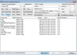 Групповое переименование_2013-12-28_18-18-25