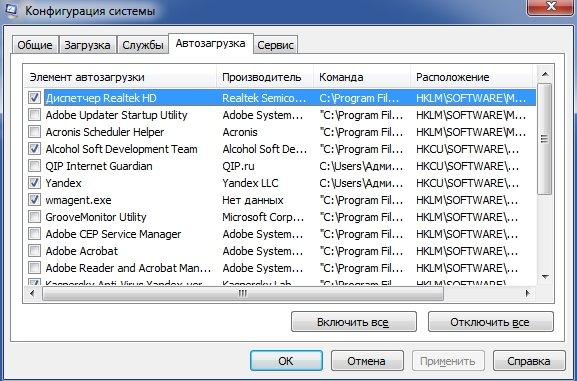 Конфигурация системы_2013-12-01_08-06-54