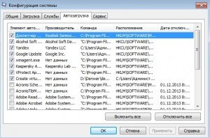 Конфигурация системы_2013-12-30_14-37-52