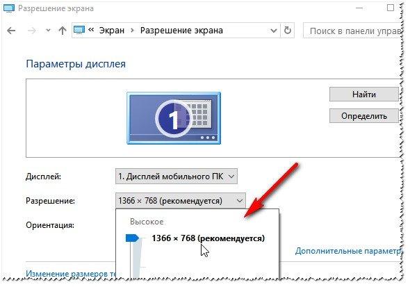 Настройка разрешения в Windows 10