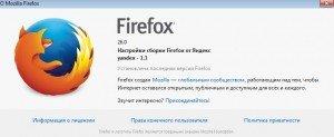 О Mozilla Firefox_2013-12-28_10-55-21