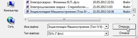 Открыть_2013-12-07_11-15-01