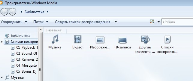 Проигрыватель Windows Media