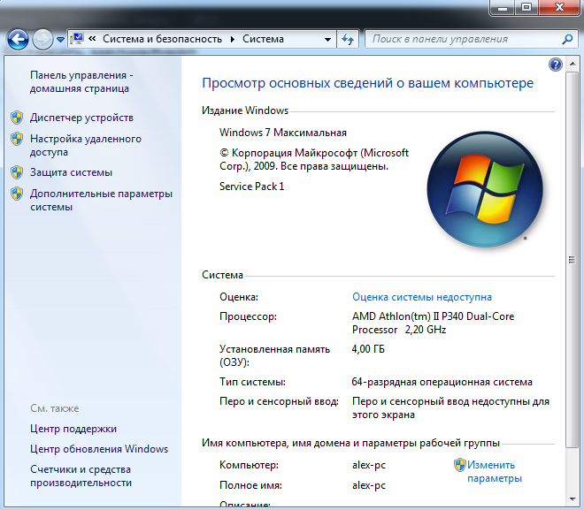 характеристики компьютера для windows 7