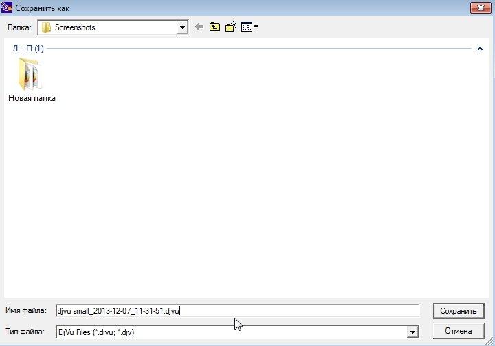 Чем Открыть Файл Gjvu На Андроид