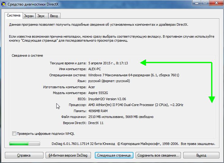 Средство диагностики DirectX-08-17-30
