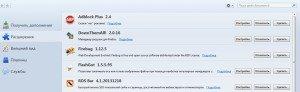 Управление дополнениями - Mozilla Firefox_2013-12-28_10-55-45