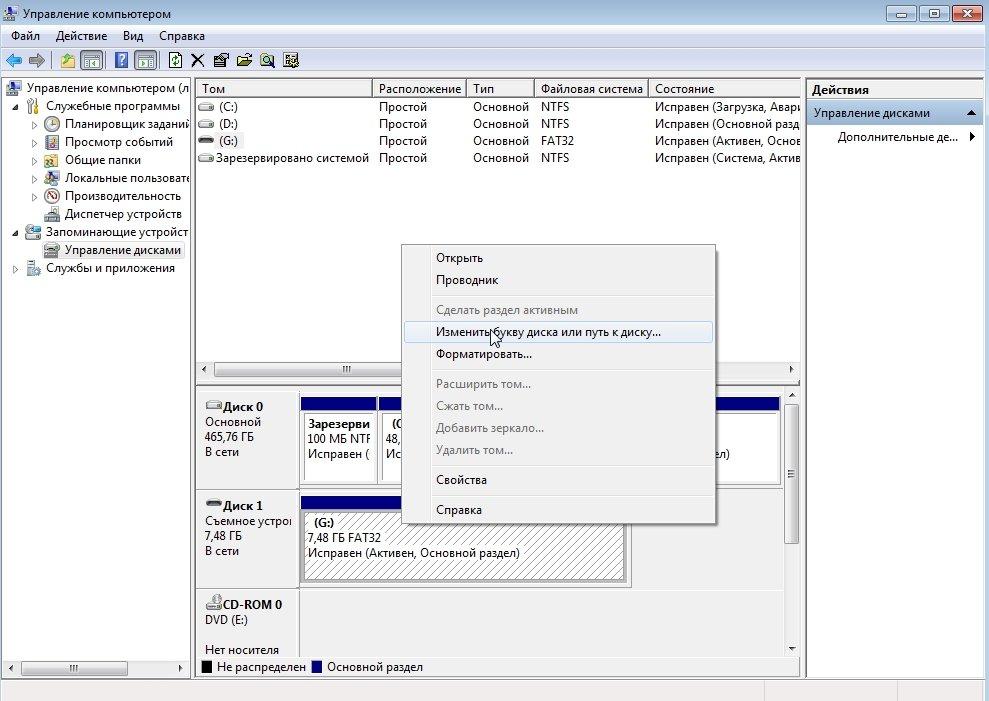 Управление компьютером_2013-12-14_09-48-56