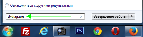 Windows 7 - запуск dxdiag