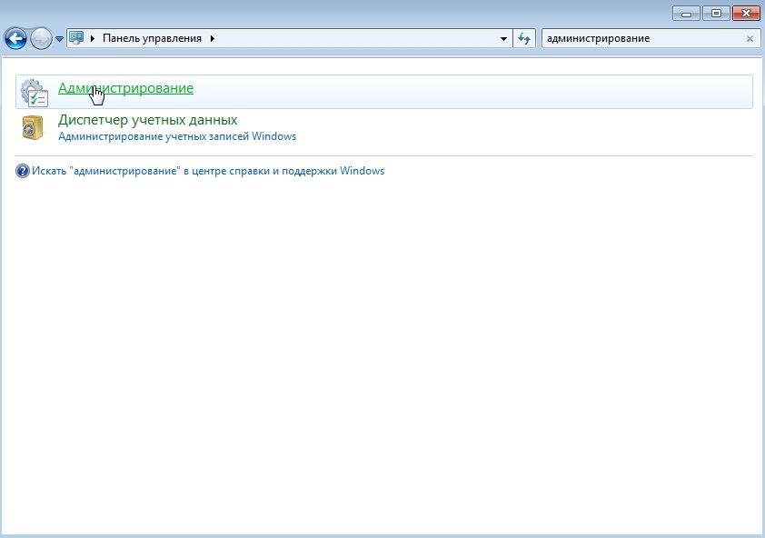 администрирование - Панель управления_2013-12-14_09-47-11