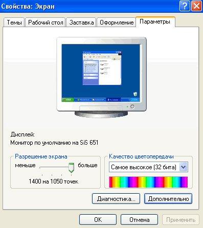 драйвер для разрешения экрана скачать - фото 11