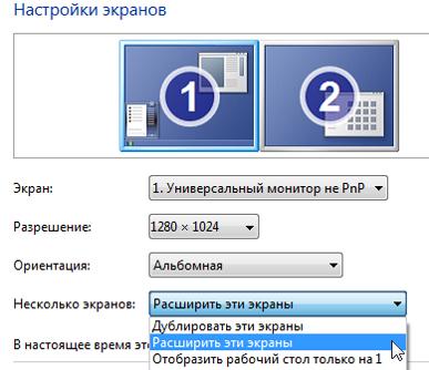 2-экрана