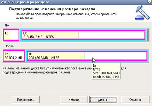 2014-01-03 13_30_11-Изменение размера раздела