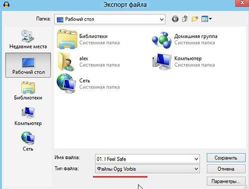 2014-01-07 19_41_06-Экспорт файла