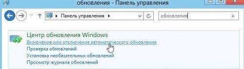 2014-01-08 12_08_37-обновления - Панель управления