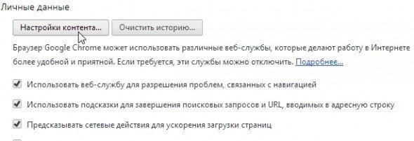 2014-01-08 17_54_10-Настройки