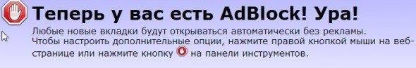 2014-01-08 18_07_27-AdBlock установлен!