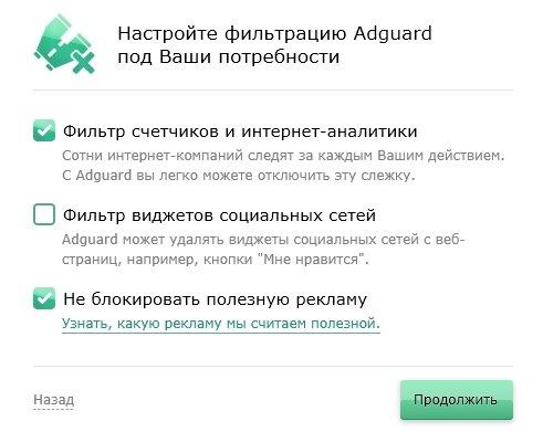 2014-01-08 18_23_36-Интернет-фильтр Adguard