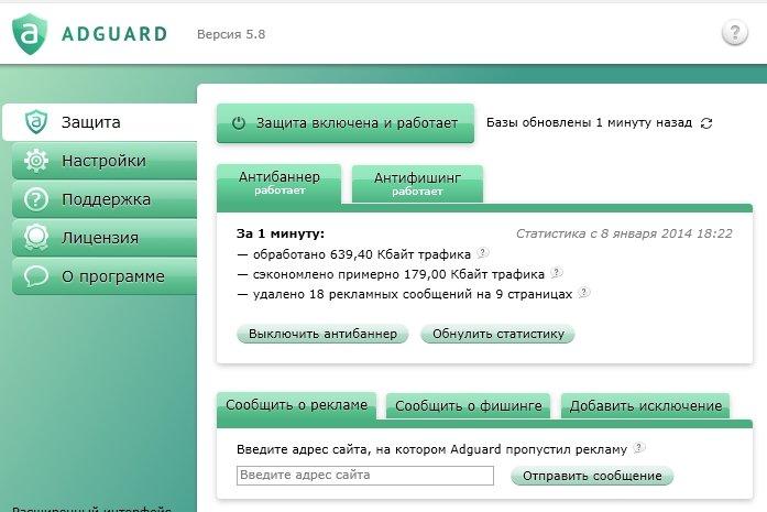 Программа антиреклама в браузере скачать дипломную работу на тему интернет-реклама