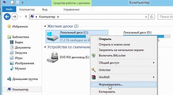2014-01-08 21_53_37-Компьютер