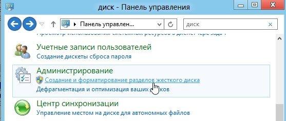 2014-01-08 21_59_39-диск - Панель управления