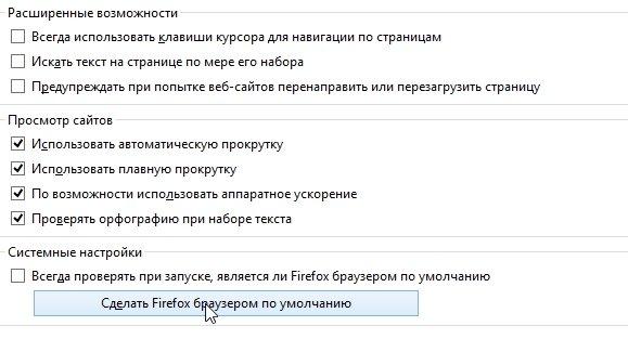 2014-01-09 20_15_39-Настройки