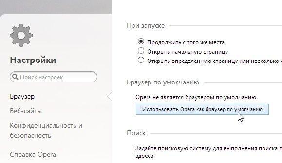 2014-01-09 20_21_36-Настройки - Opera