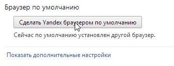 2014-01-09 20_43_44-Настройки – Yandex