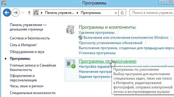 2014-01-09 20_52_46-Программы