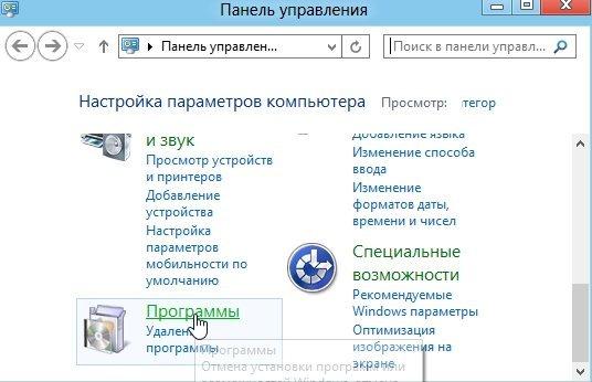2014-01-09 21_04_31-Панель управления