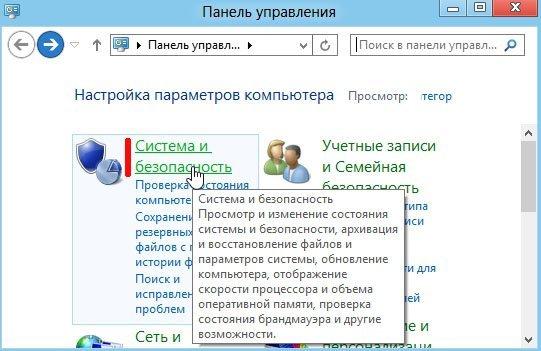 2014-01-11 14_43_43-Панель управления