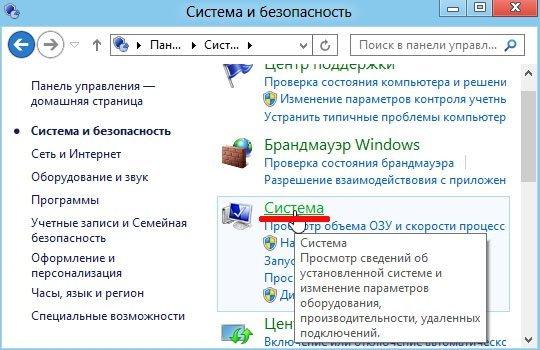2014-01-11 14_43_52-Система и безопасность