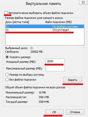 2014-01-11 14_44_52-Виртуальная память