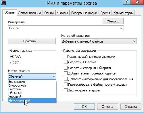 2014-01-12 00_28_52-Имя и параметры архива