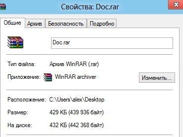 2014-01-12 00_29_46-Свойства_ Doc.rar