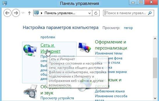 2014-01-12 12_00_07-Панель управления