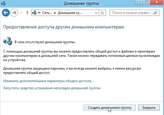 2014-01-12 12_00_51-Домашняя группа